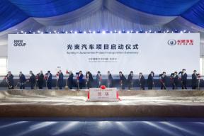 向全球输送汽车 长城与宝马联姻的光束汽车项目正式启动