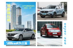 400km打底,500km一般,600km优秀 2019年在售纯电动车NEDC续航排行榜
