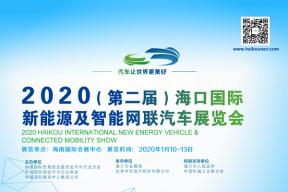 2020(第二届)海口国际新能源暨智能网联汽车展览会即将盛大开幕
