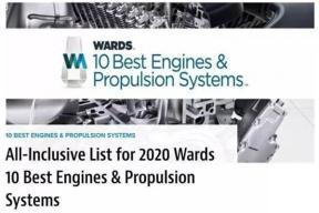2020沃德十佳发动机公布,纯电驱动系统居然是它