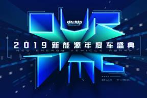 """OUR TIME——2019新能源年度车盛典""为你加电"