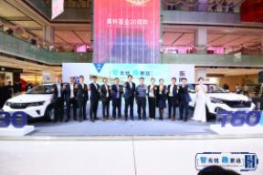 畅享智趣生活,启辰纯电动车T60EV&e30广州同步上市