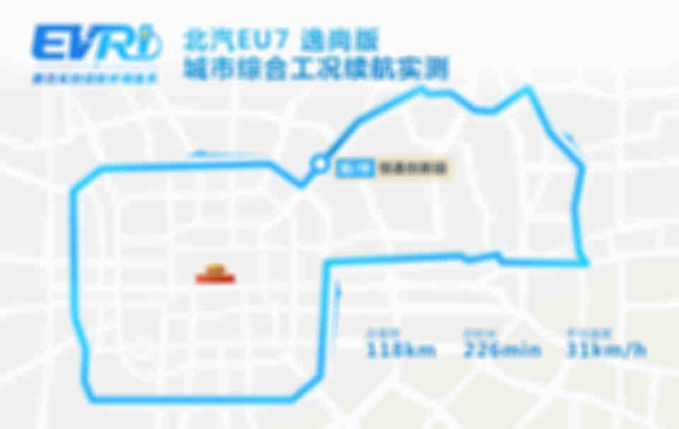 城市工况续航地图