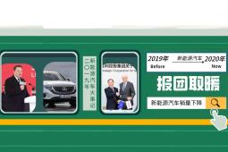 销量下降,报团取暖  2019年新能源汽车大事记