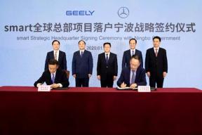 """吉利与奔驰合资公司成立,命名为""""智马达"""",生产电动smart"""