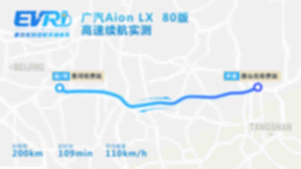 1純高速續航地圖