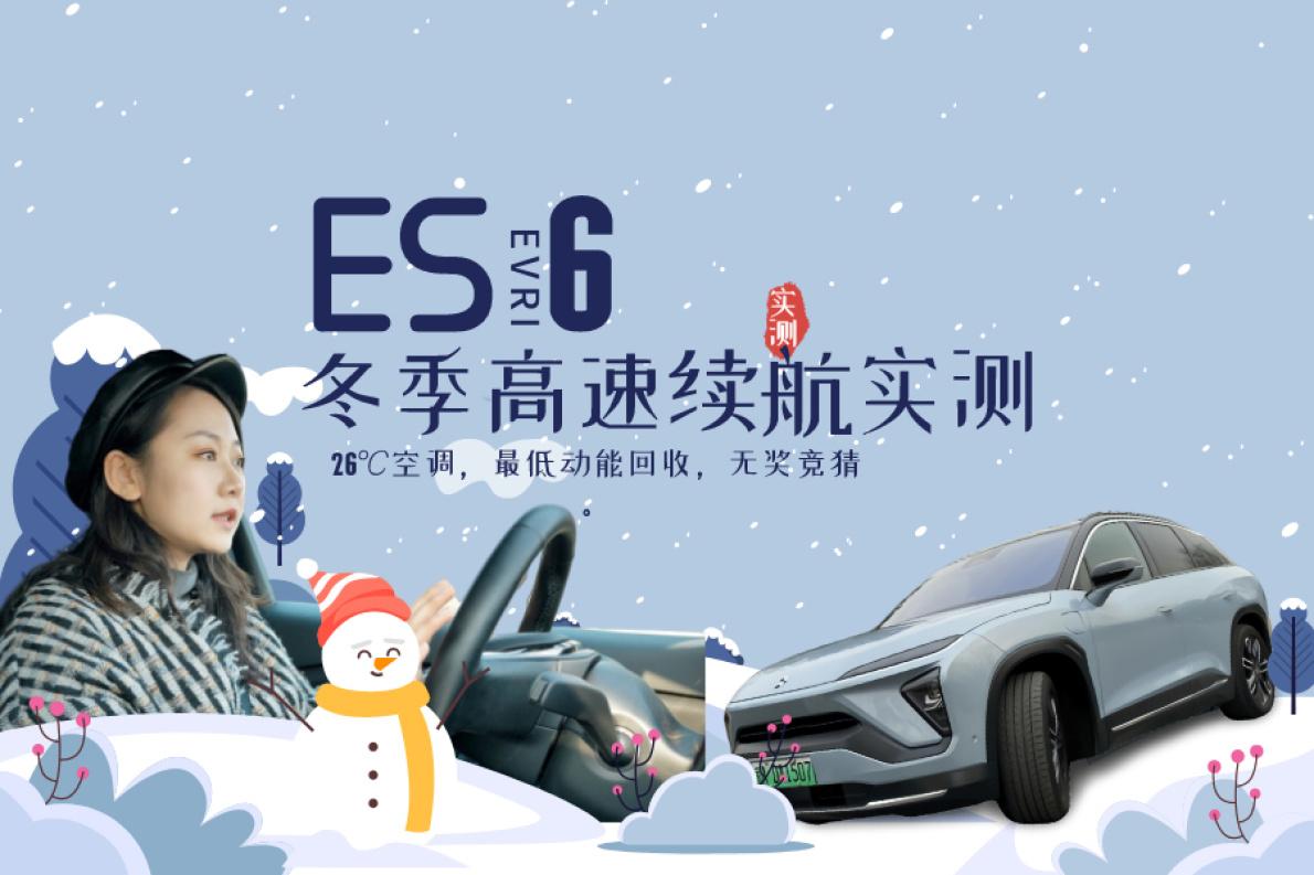 想知道蔚来ES6冬天高速能跑多远?珠珠实测后来告诉你