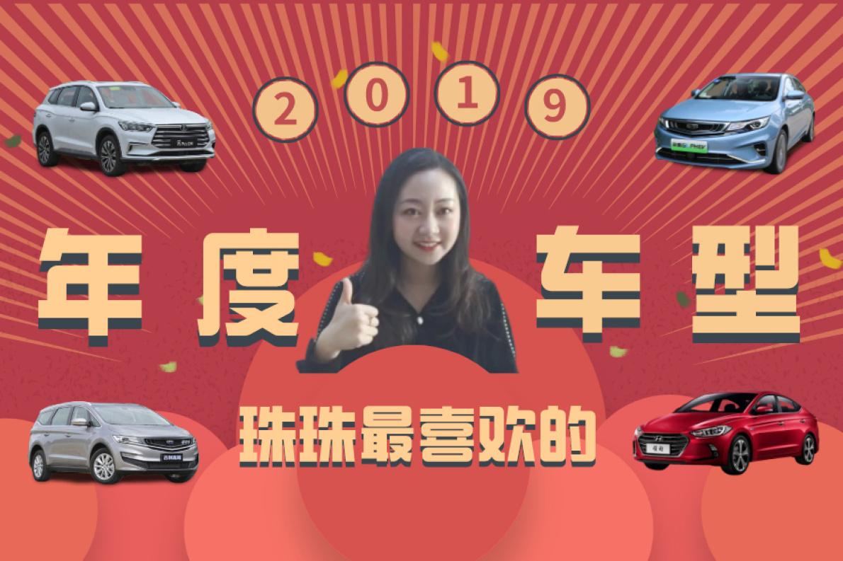 珠珠2019年度最喜歡的新能源車
