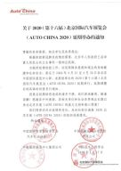 受疫情影响 2020北京车展将延期举办