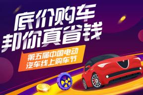 疫情蔓延,车市黯淡  ——第五届中国电动汽车线上购车节即将来袭