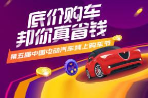第五届中国电动汽车线上购车节——购车节活动细则