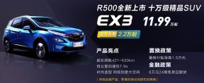 购房看恒大 北京新能源指标中标选BEIJING汽车