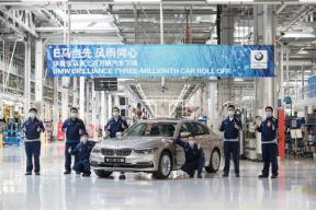 华晨宝马第三百万辆车下线,并宣布iX3今年下半年上市