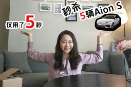 秒杀5辆Aion S 仅用5秒,3月2号直播究竟发生了什么?