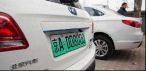 在北京买插混用的是油标还是电标?