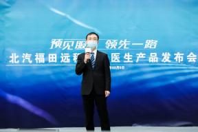 预见服务 领先一路  福田远程智能医生首批产品正式上线