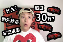 什么?明天秒杀的车型优惠超过30万!