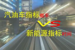 摇号or等待新能源指标,在北京这是一个大问题