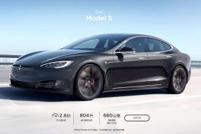 30万买Model S,血亏or血赚?