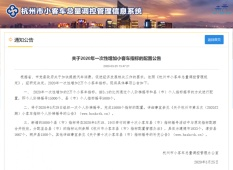 杭州市民有福了!2020年杭州新增2万个小客车指标