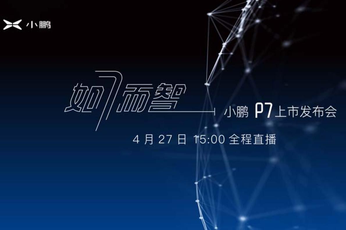 小鹏P7上市时间确定 4月27日线上发布
