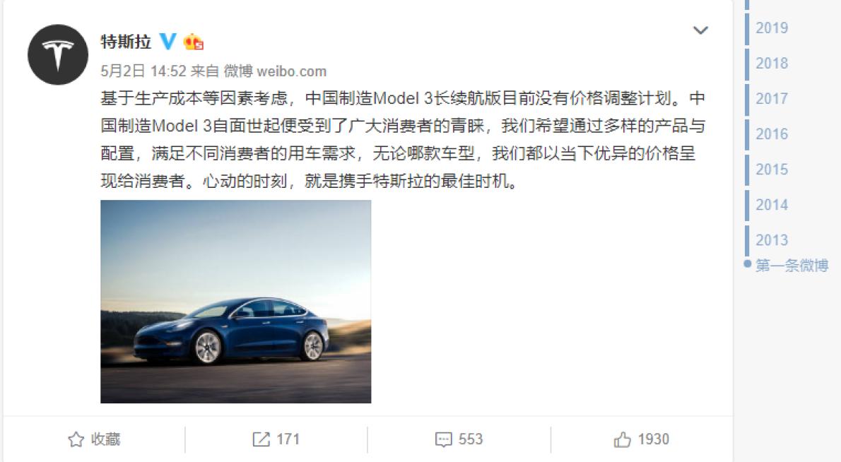 官宣!国产Model 3长续航版目前没有调价计划!