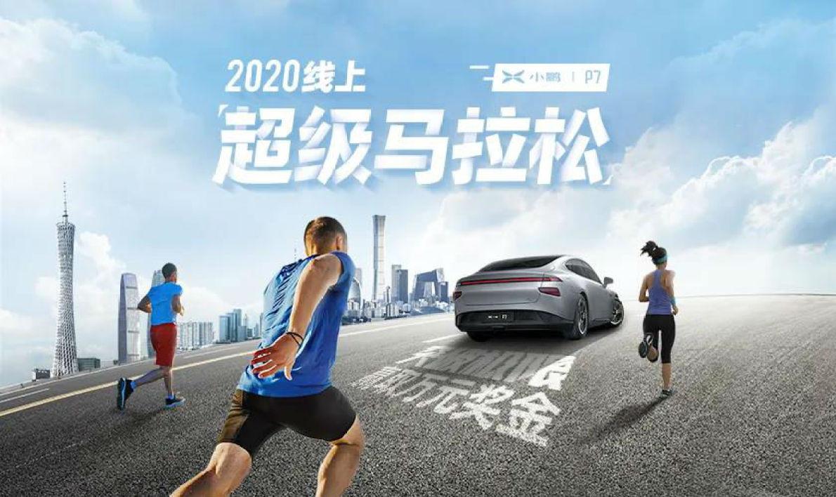 """""""超长续航"""",不变的追求与信仰 ——小鹏P7""""706线上超级马拉松""""圆满打板"""