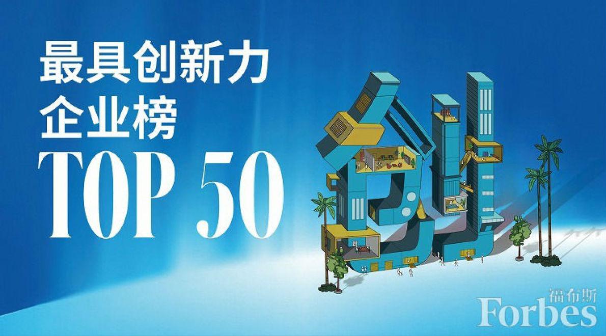 三家新能源企业上榜 福布斯中国发布最具创新力企业榜