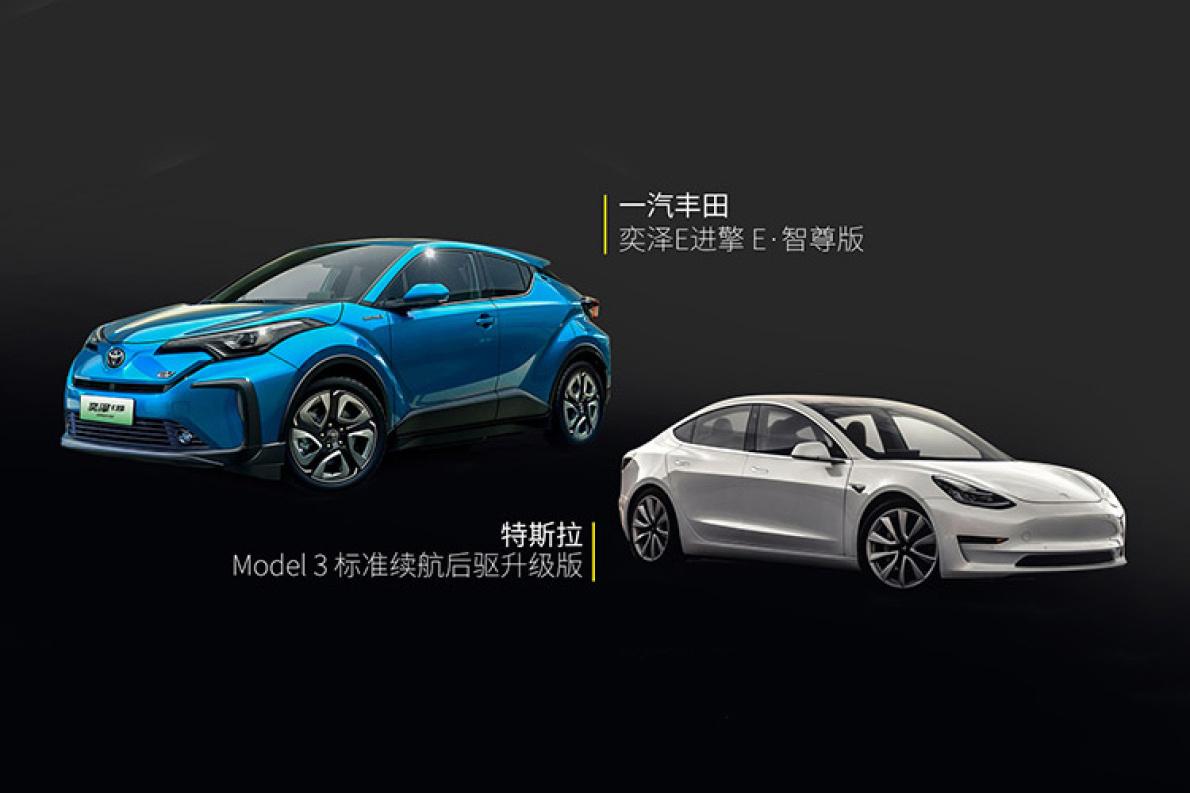 棋逢对手 丰田奕泽E进擎 vs. 特斯拉Model 3