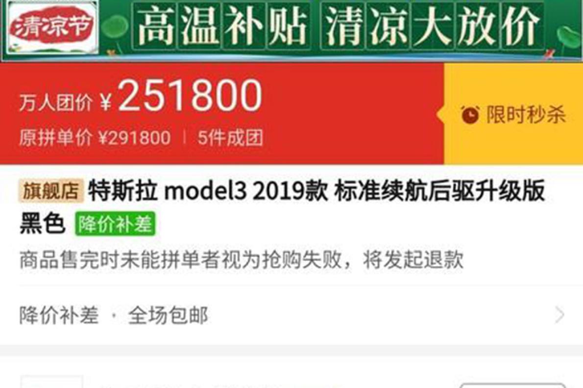 拼多多万人团购Model 3比官网便宜2万!特斯拉、拼多多双双回应