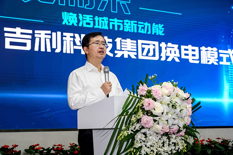 吉利科技集团CEO徐志豪致辞