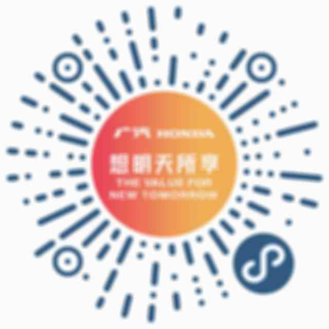 广汽本田展台线上互动体验二维码