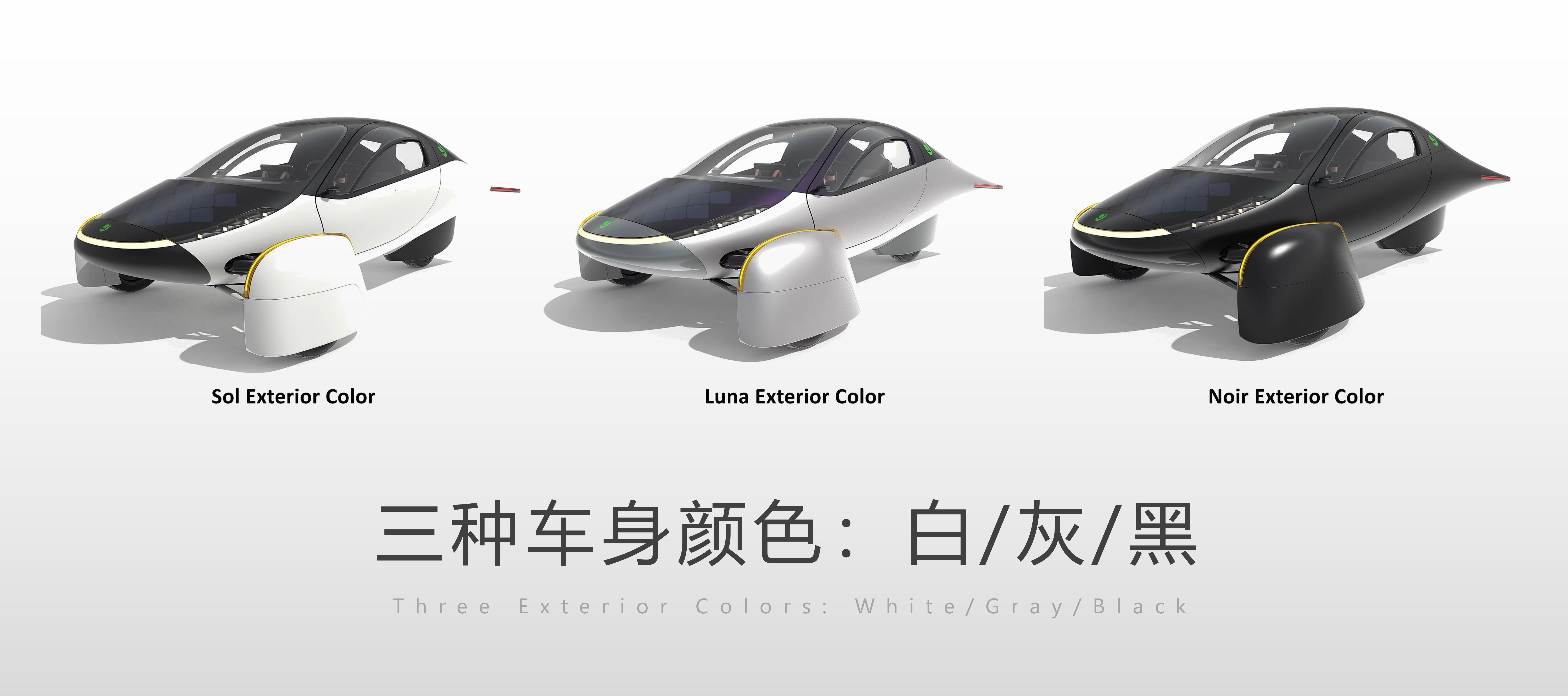 车身颜色选项