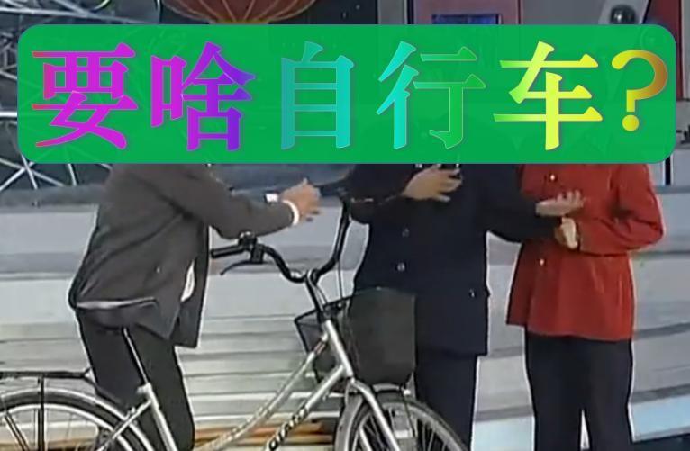 要啥自行车