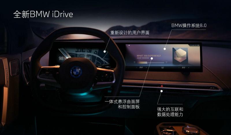 01.全新BMW iDrive