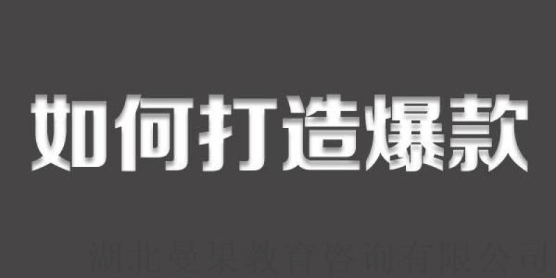 src=http___image.cn.made-in-china.com_cnimg_prod_8d0T529C2Zag_0_淘宝店铺如何打造爆款产品_800x800.jpg&refer=http___image.cn.made-in-china