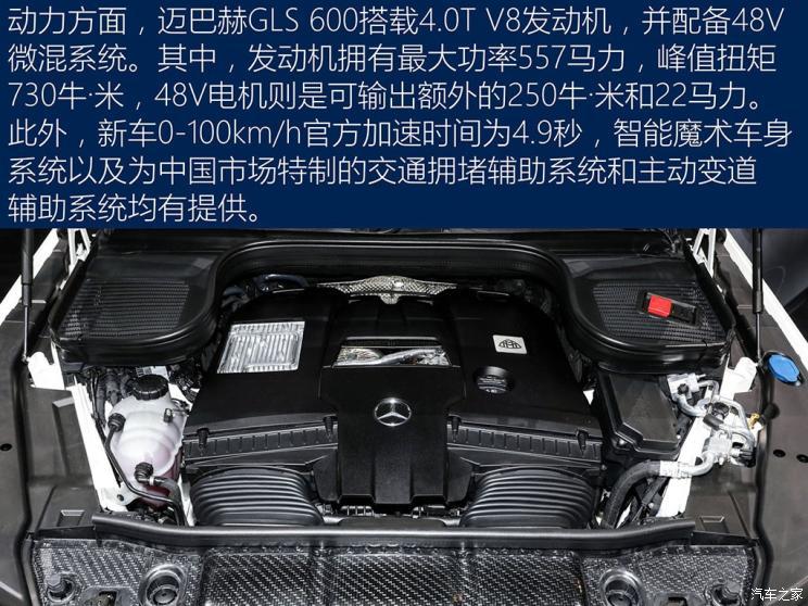 梅赛德斯-迈巴赫 迈巴赫GLS 2020款 GLS 600 4MATIC