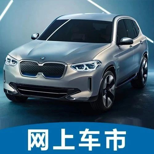 宝马国产X3电动来了,卖55万,使用成本低,比燃油版划算