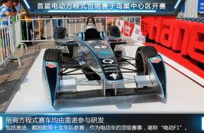 雷诺4款电动汽车同时亮相 有望在国内上市