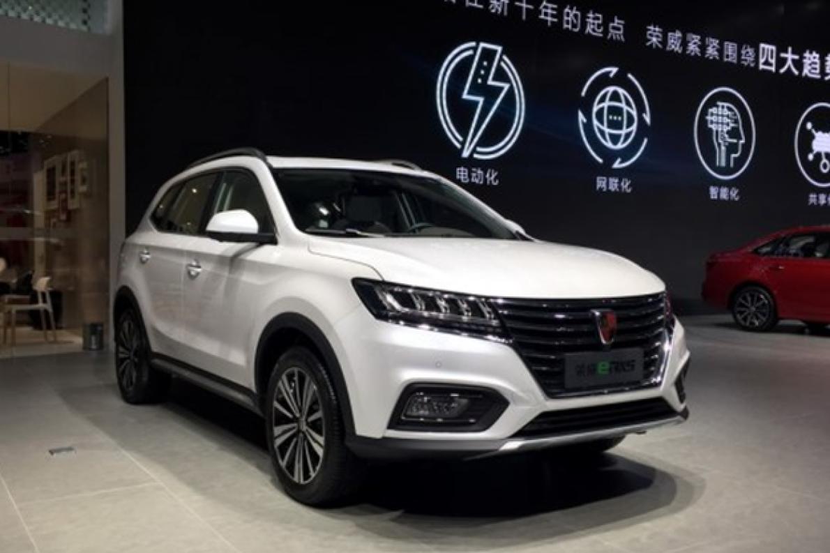 上汽荣威公布eRX5配置 售价20.99万起