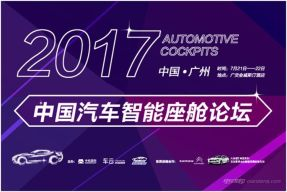 广州汽车智能座舱论坛即将开幕,深度解读七大议题