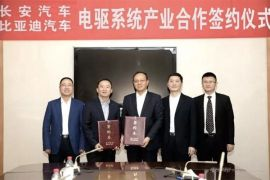 明年量产 长安/比亚迪合作开发电驱系统