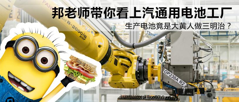 生产电池竟是大黄人做三明治?
