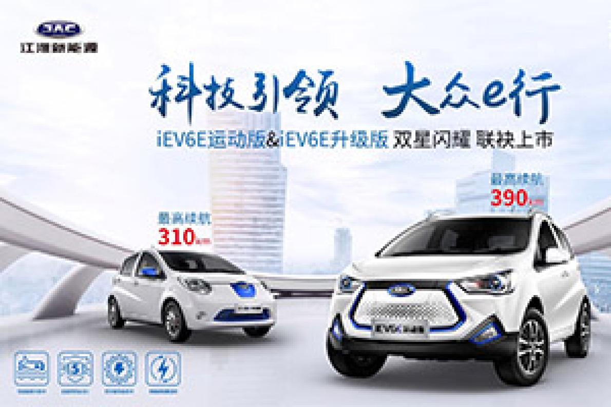 江淮iEV6E正式上市 补贴后售价5.95-6.95万