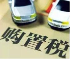 大排量汽车购置税标准,知识介绍