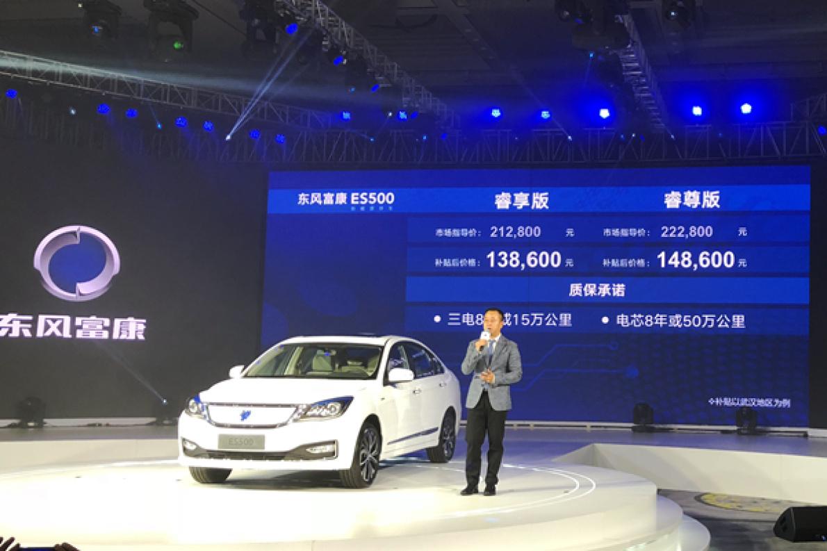 神车复活——东风富康ES500正式上市,补贴后售价13.86万元起