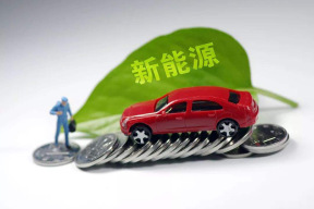 领个红包过大年 北京市政府拟发放第一批新能源汽车财政补助资金