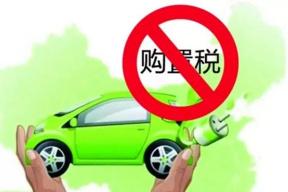 7月1日起新能源车将不再免除购置税?四部委:别闹了,我说了算!
