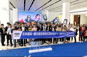 嘉际上市7天 首批100辆插混车型深圳正式交付