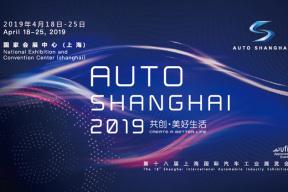"""""""共创·美好生活""""  2019上海车展4月绽放上海"""
